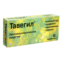 Тавегил таблетки 0,001г №10