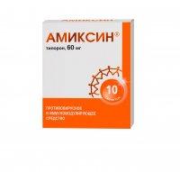 Амиксин таблетки 60мг №10 блистер