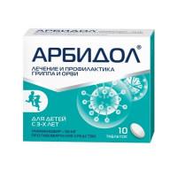 Арбидол таблетки 50мг №10