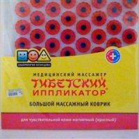 Иппликатор Кузнецова Тибетский (красный д/чувств.кожи на мягк.подложке 41х60см)