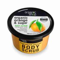 Органик шоп скраб для тела Сицилийский Апельсин 250мл