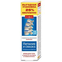 Софья крем д/тела (туба 125мл хондроитин-глюкозамин)