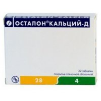Осталон Кальций Д таблетки №32