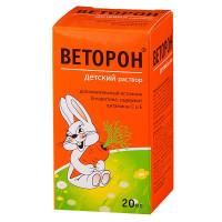 Веторон (д/детей с 3-х лет 20мл)