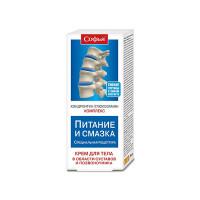 Софья Хондроитин-Глюкозамин (75 мл крем д/тела)
