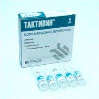 Тактивин (амп. 0,01% 1мл №5)