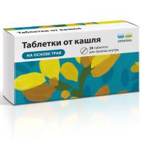 Таблетки от кашля (таб. №20)