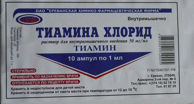 Витамин В1 (тиамина хлорид) (амп. 5% 1мл №10)
