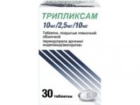 Купить Трипликсам таблетки 10мг+2, 5мг+10мг №30, РОССИЯ