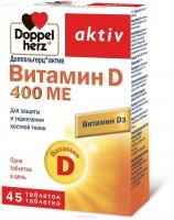 Доппельгерц Актив витамин D таблетки 400МЕ №45