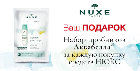 Акция Nuxe