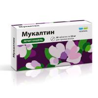 Купить Мукалтин (таб. 50мг №20), РОССИЯ