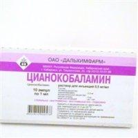 Витамин В12 (цианокобаламин) (амп. 500мкг/1мл №10)