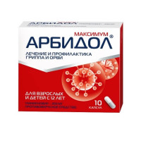 Арбидол Максимум капсулы 200мг №10